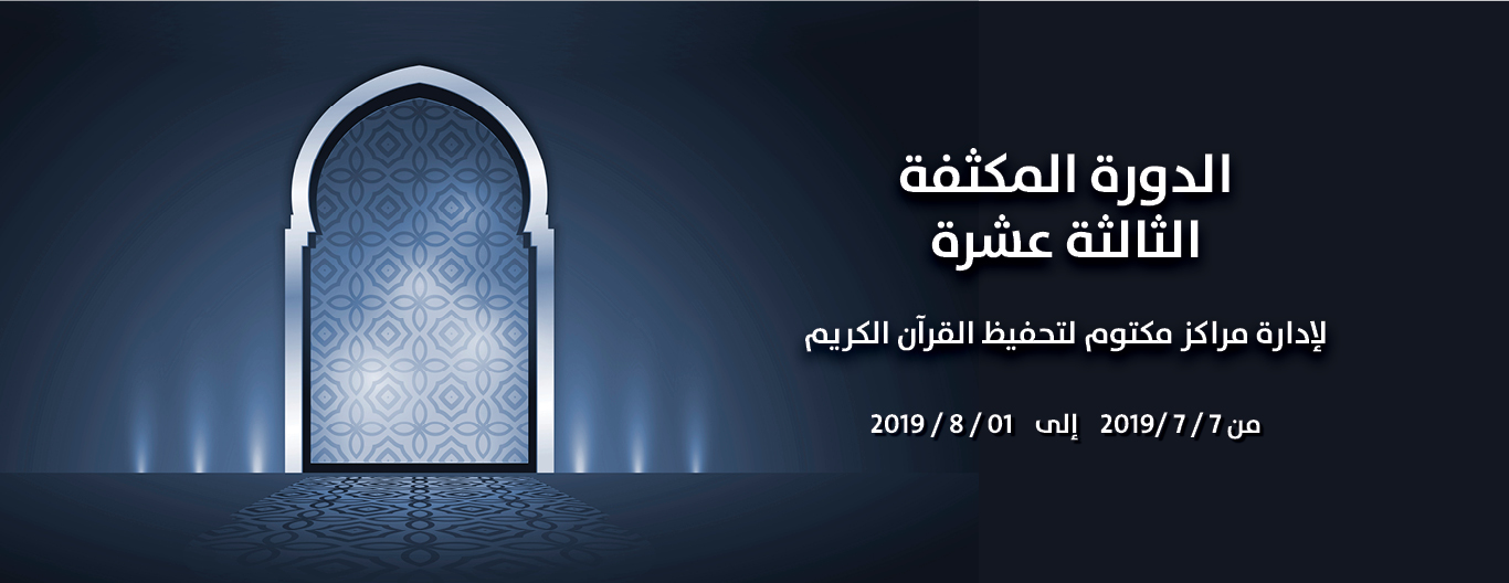 Third Intensive Course - 2019
