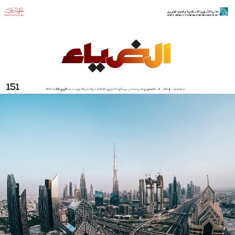 IACAD publishes the 151 of Al Diya maga..
