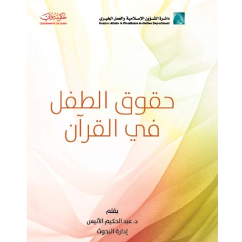 IACAD publishes a book of child rights
