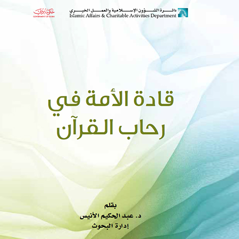 IACAD publishes a book about the leaders