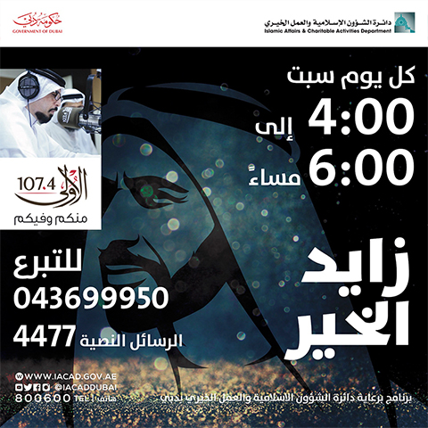 October 6th episode of Zayed Al Khair P..