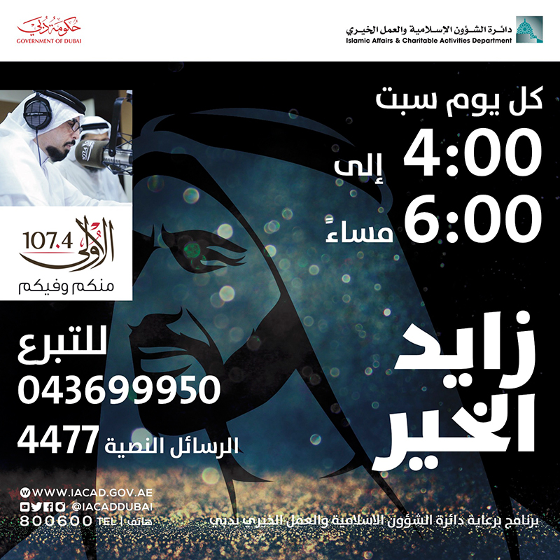 The September 29 episode of the Zayed A..
