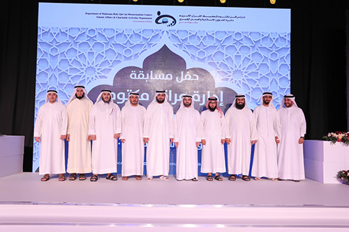 The ceremony of the management of the Maktoum Centers for the Memorization of the Holy Quran