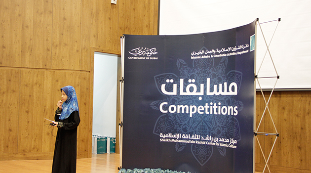 Mohammed bin Rashid Center for Islamic Culture concludes his annual competition in the biography of the Prophet