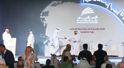 Solidarity and honoring participants in the Islamic Economics Fiqh Forum 2018